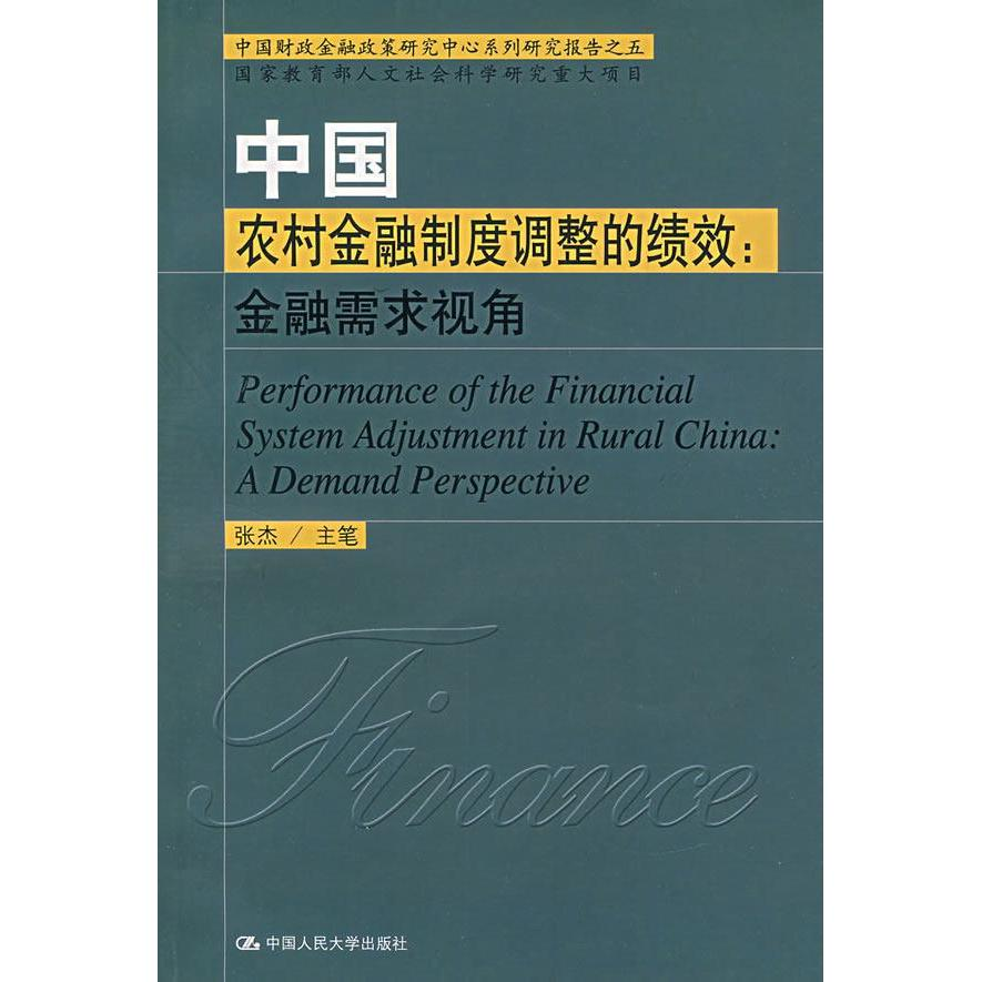 Adjustment of china's rural financial system performance: the financial needs of the perspectives (china financial and monetary policy research