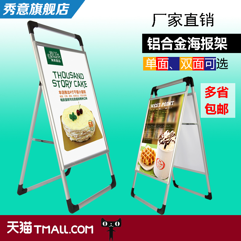 Advertising rack type a single portable sided poster frame open type aluminum poster frame advertising display rack made of