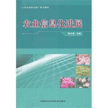 China Agricultural Pesticides, China Agricultural Pesticides