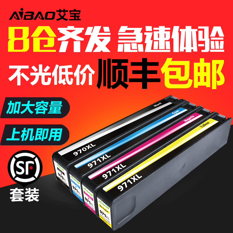 Ai bao applicable hp 970 ink cartridges 971 cartridges hp x451dw x551dw x476dw x576dw