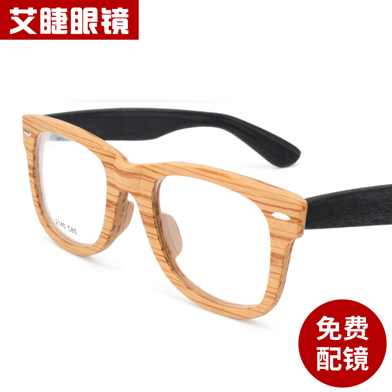 74775efce32 Get Quotations · Ai eyelashes retro wood frame glasses male myopia can be  equipped with a korean version of