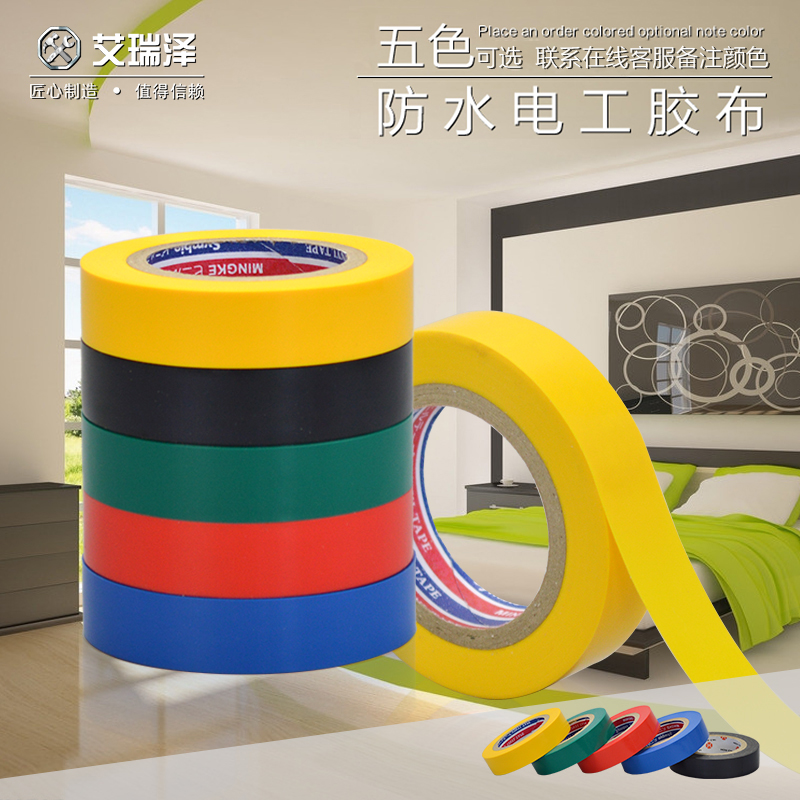 Ai ruize 10 m electrical tape electrical tape insulating tape flame retardant tape pvc tape electrical tape waterproof and flame retardant black