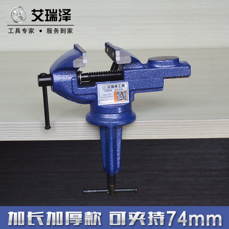 Ai ruize bench vise clamp type heavy mini bench vise vise small desk small table tiger pliersèå° Pliers