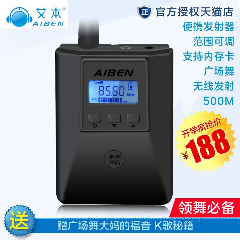 Ai this quiet messenger square dance dedicated headphone audio transmitter fm transmitter device portable transmitter