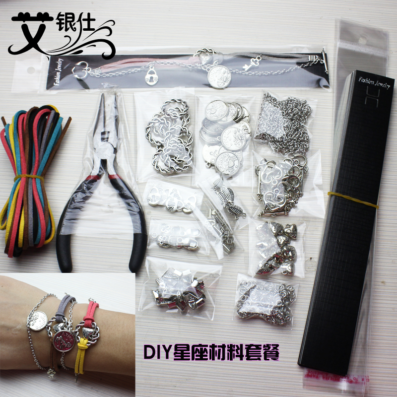 Ai yinshi diy handmade jewelry accessories diy ancient silver bracelet zodiac constellation bracelet material 12 novice material package