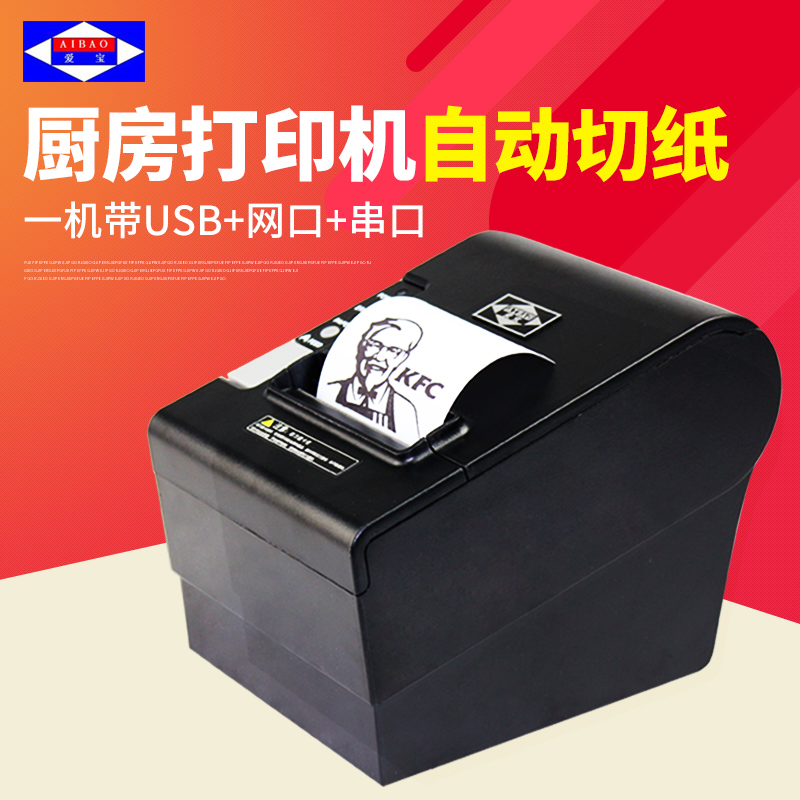 Aibo 80 ethernet port usb thermal printer 80mm small ticket cash register catering kitchen printer paper feed
