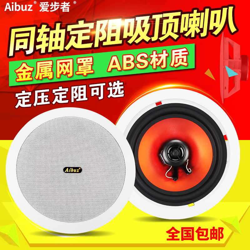 Aibuz YLD-618H ceiling speaker ceiling stereo speaker background music broadcasting constant pressure suit