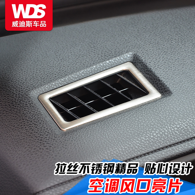 Aidi wei dedicated toyota's new corolla 14 ralink modified dashboard air conditioning vent decorative sequins