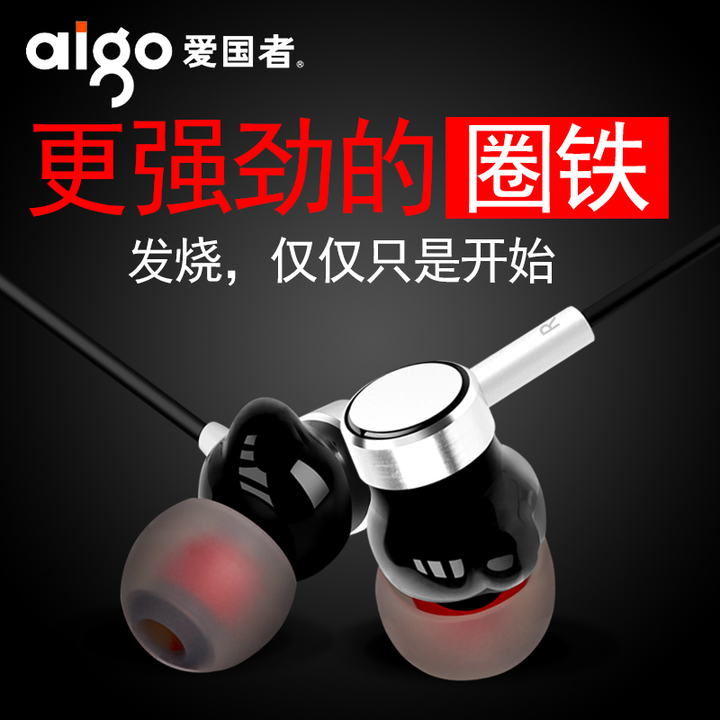 Aigo/patriot a690 a690 mobile phone hifi bass ear headphone wire headset computer generic earbuds marsiliaceae fruit