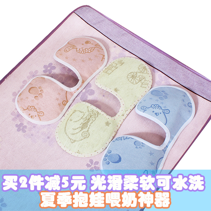 Aini rabbit soft ice silk mat mat summer baby crib mat mat baby seats arm feeding pillow mat baby arm