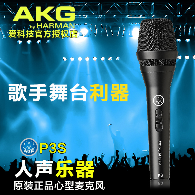 Akg/love technology p3s professional dynamic microphone k song home theatrical band and acoustic tube cable words
