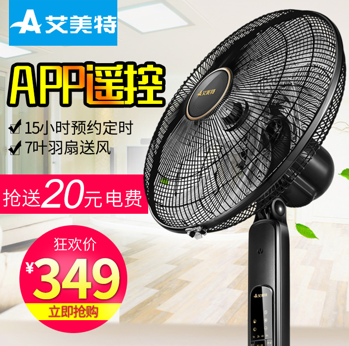 [Ali intelligent anion smart wifi] emmett fan stand fan stand fan fan fan 7 leaf fan mute