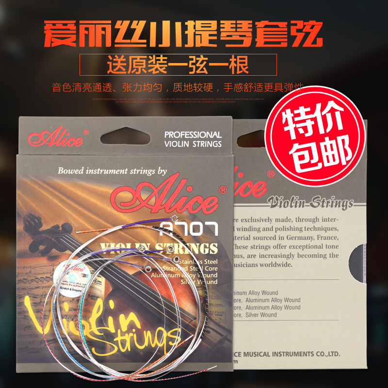 Alice a707 professional playing the violin strings violin string sets of chord g chord pure silver chord wrapped around more Send 1 string