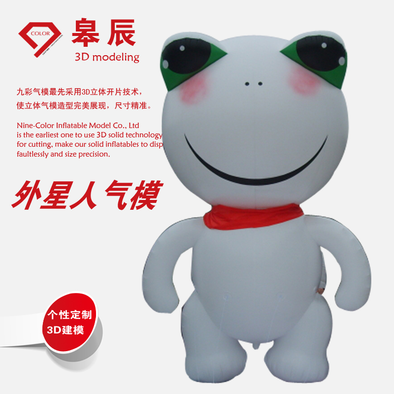 Alien custom animal custom inflatable cartoon inflatable cartoon inflatable cartoon frog animal mascot