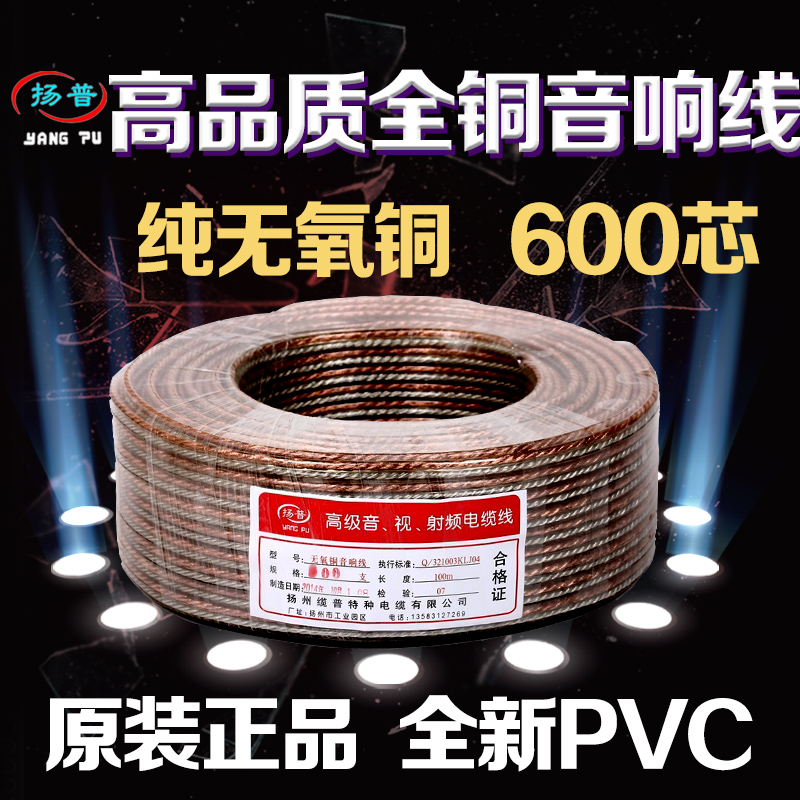 All copper audio cable 600 core professional speaker wire speaker cable 600 core audio cable metallic yarn