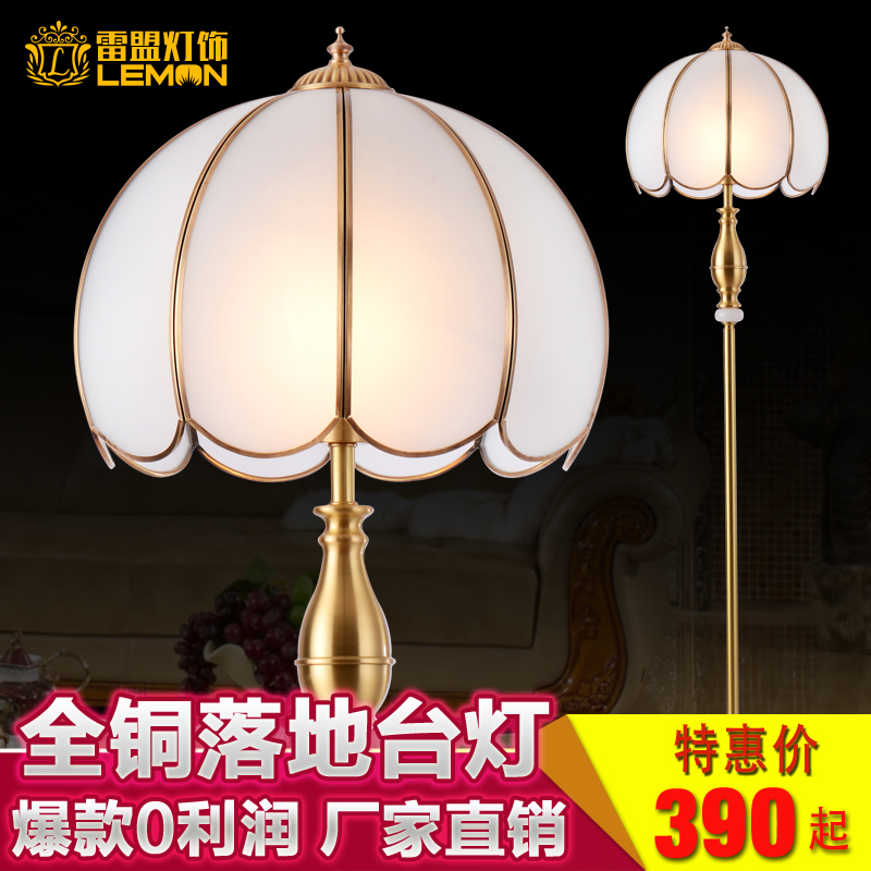 All copper continental bedroom den living room floor lamp floor lamp standing lamp american minimalist atmosphere chinese floor lamp