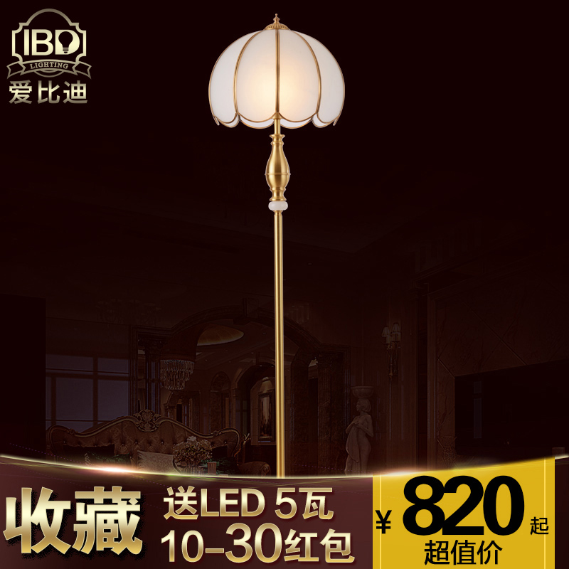All copper continental bedroom den living room floor lamp floor lamp standing lamp american minimalist atmosphere new chinese style floor lamp