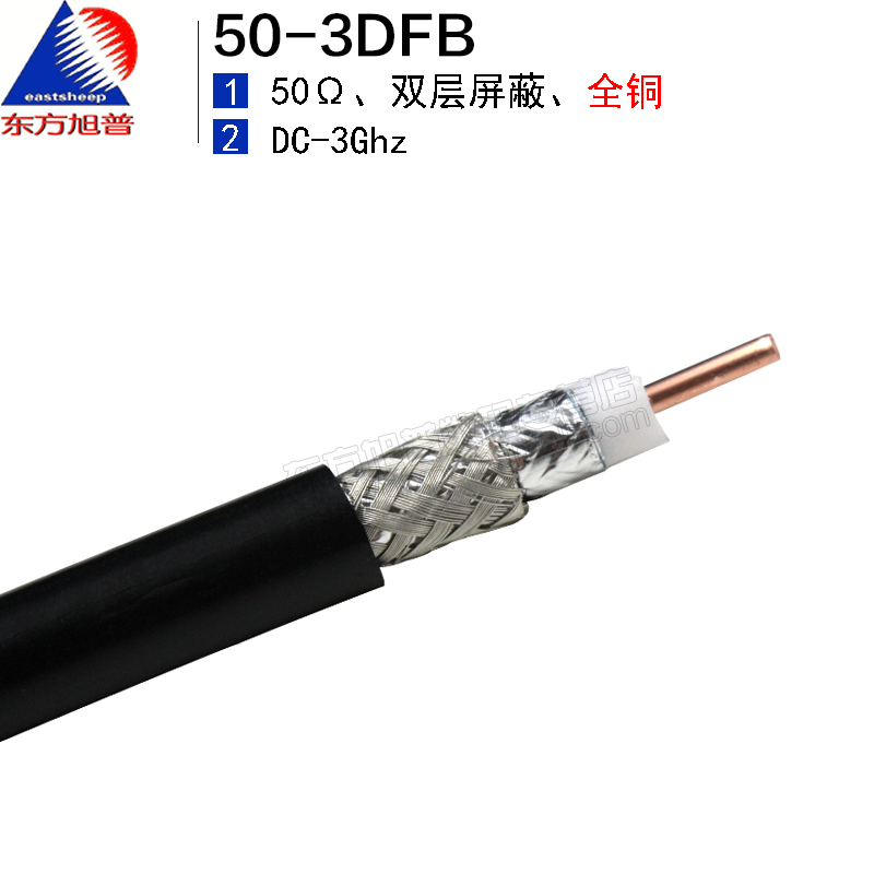 All copper feeder 50-3DFB coaxial shielded signal cable/communication cable/feeder wireless router line