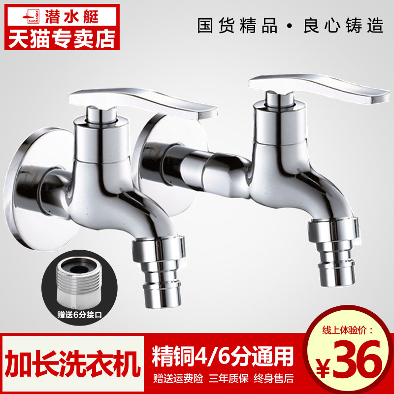 All copper submarine lengthened samsung siemens drum automatic washing machine dedicated faucet 4 points 6 points interface