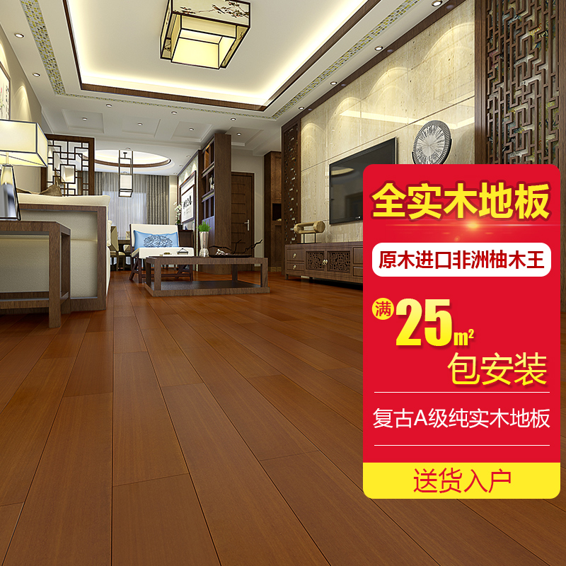 All solid wood flooring timber imports microadenoma beans african teak wang class a pure solid wood flooring factory direct retro