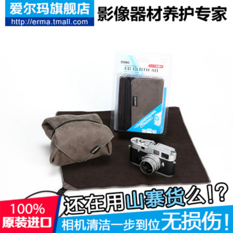 Alma (erma) professional camera protective cloth bag 40 slr dedicated authentic imported