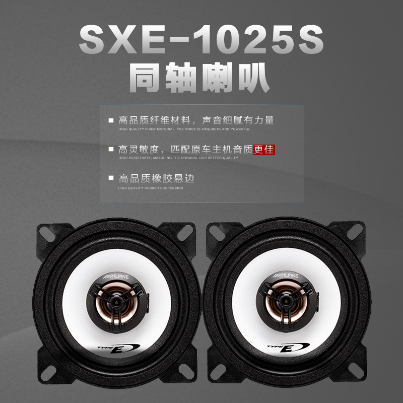 Alpine car stereo SXE-1025S/4 inch coaxial car speaker/car audio sound modification