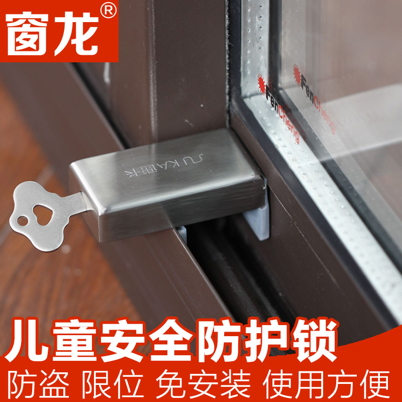 Aluminium windows window locks sliding window lock child safety lock sliding doors and windows lock anti theft