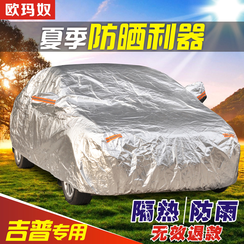 Aluminum auto sewing car hood sun insulation rain applicable jeep wrangler jeep compass npc sun sets