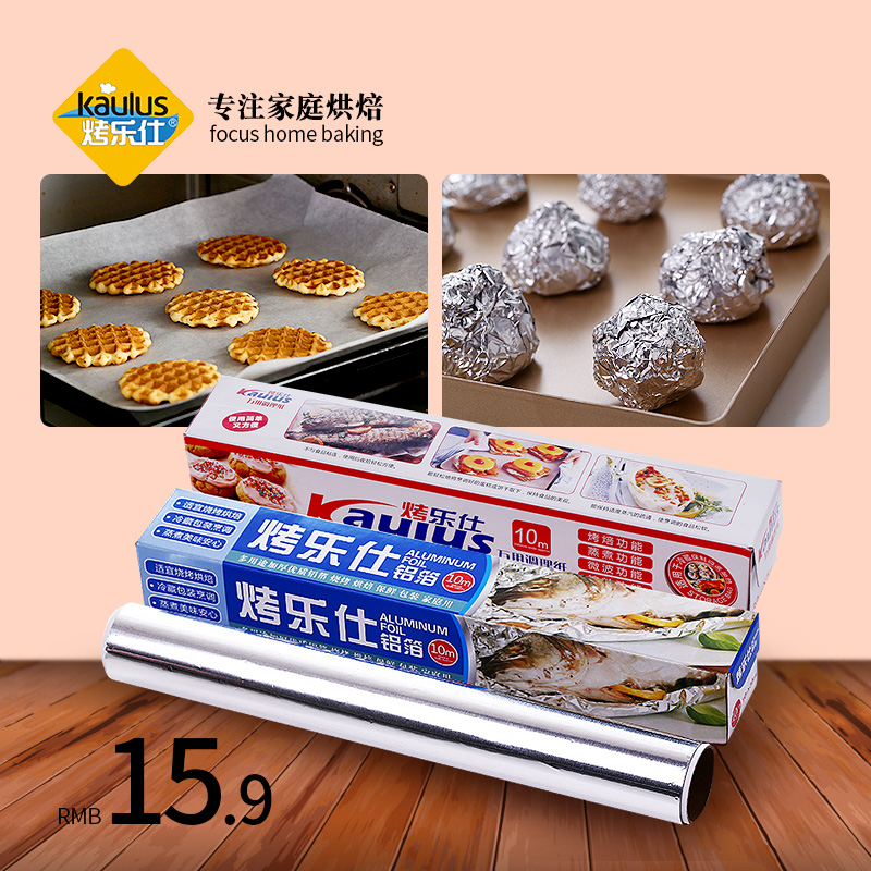 Aluminum foil aluminum foil paper barbecue paper baking paper greaseproof paper baking barbecue grill absorbing paper tinfoil oven with aluminum foil paper