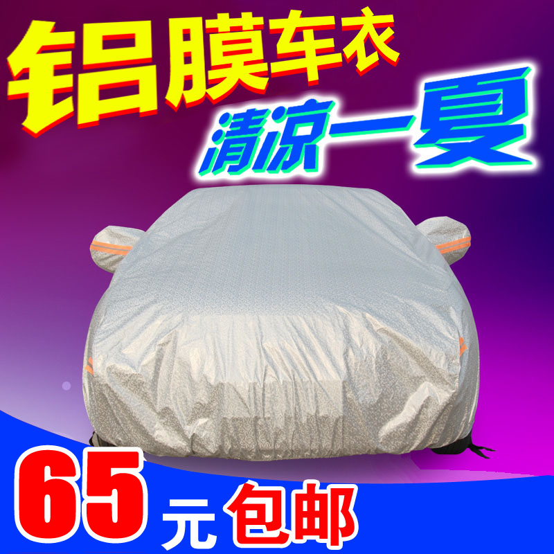 Aluminum foil car cover car sewing wing of god lancer outlander pajero jin hyun mitsubishi galant monarch court rain and sun