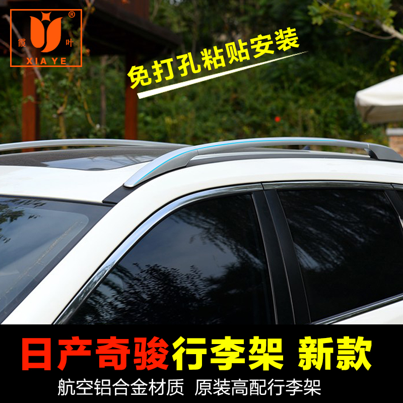 Aluminum luggage rack luggage rack suitable for nissan nisang qi chun nissan qashqai modified special roof rack luggage rack