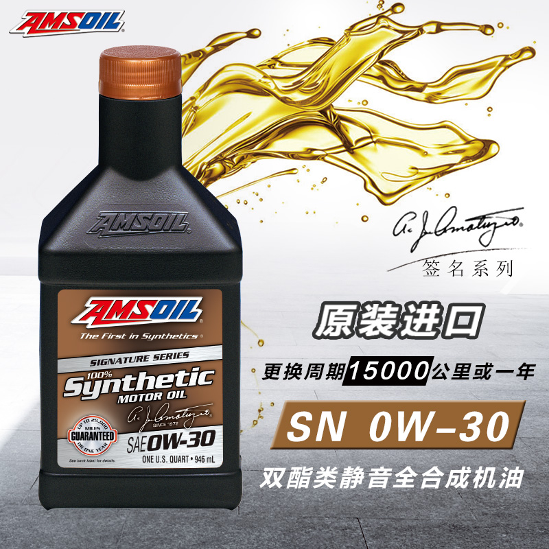 American amsoil amsoil signature edition diester 0w-30 sn fully synthetic gasoline car engine oil lubricants 0.9l