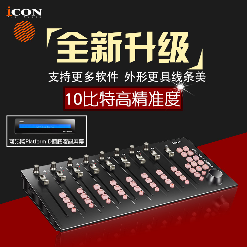 American icon daw daw software console platform m eight channel digital recording mixer controller