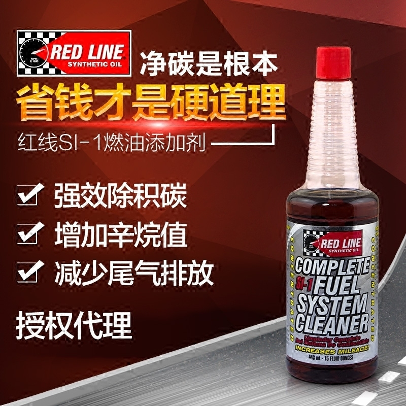 American red redline si-1 fuel gasoline additive fuel bao bao addition to carbon fuel injector cleaner pea