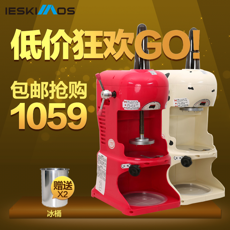 Amid the ice machine ice machine ice machine commercial tea shop bar ieskimos electric snowflake ice machine sand ice machine ice machine ice machine