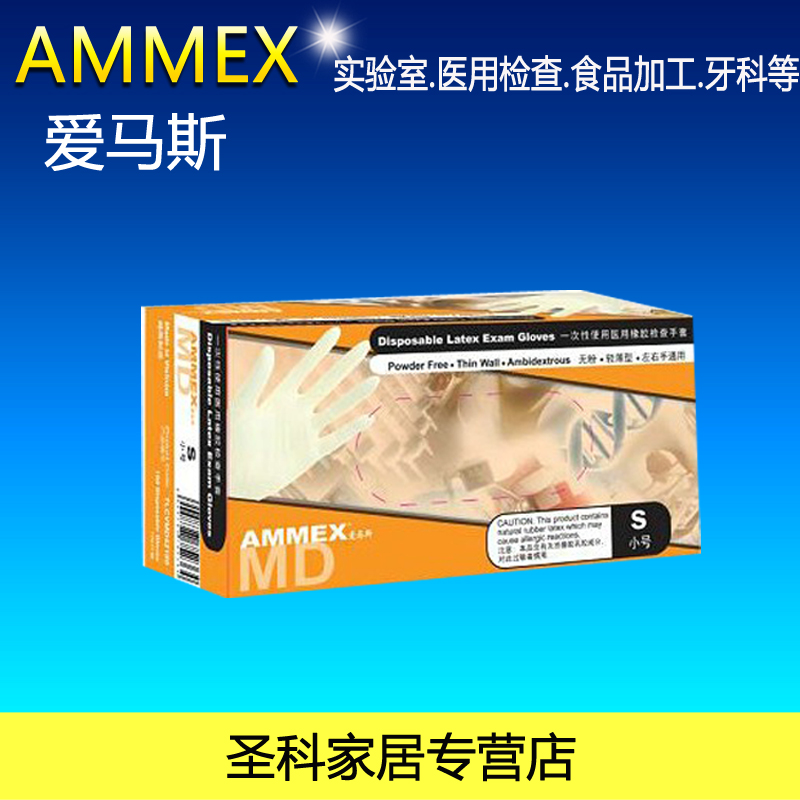 Ammex ai masi disposable rubber examination gloves latex gloves without powder experiments pock tlfcvmd