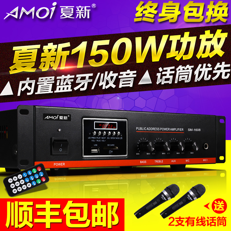 Amoi/amoi SM-1608 wireless bluetooth power amplifier constant pressure fixed resistance background music public broadcasting