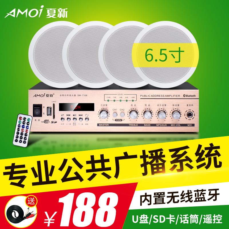 Amoi/amoi SM-7106 audio amplifier constant pressure amplifier ceiling speaker background music broadcasting system