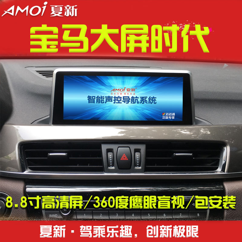 Amoi bmw x1 new 3 series 5 series 2 series 520li 320li 360 degree panoramic smart car navigation reversing machine