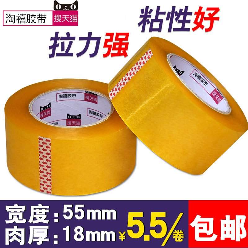 Amoy jubilee transparent tape sealing tape adhesive tape adhesive cloth tape adhesive paper adhesive tape sealing tape width 55 Mm
