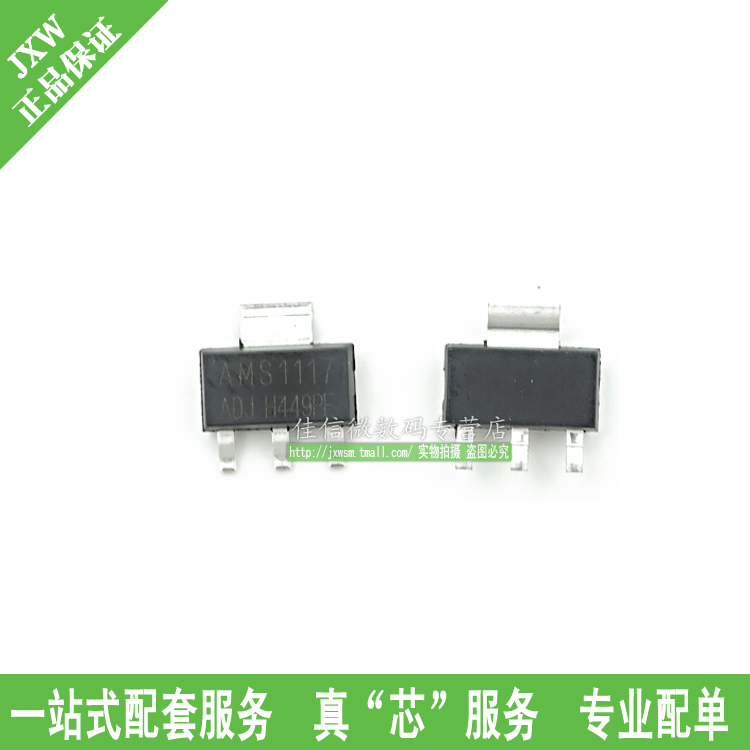 â Ams1117-adj power ic linear regulator ldo sot-223
