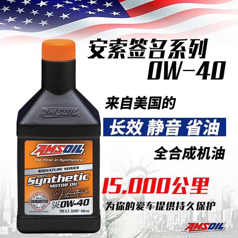 Amsoil signature edition 10w-40 fully synthetic oil 0w40 long mute benz bmw audi vw porsche