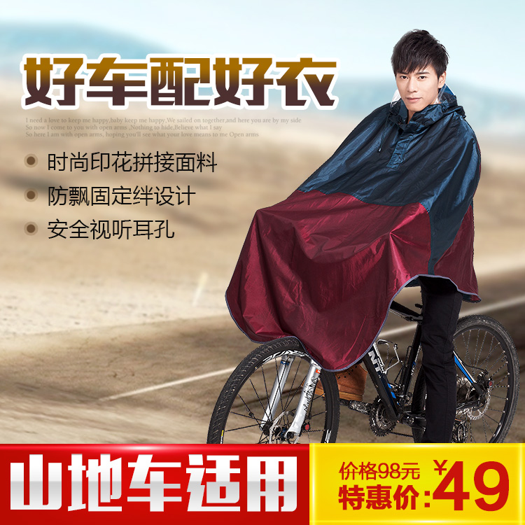 An electric car bike korea brimmed thickening increase adult transparent fashion big hat poncho raincoat single