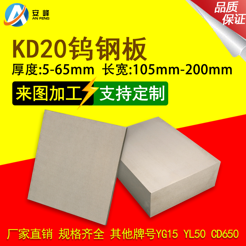 An feng block tungsten tungsten steel high strength and high wear resistance and toughness kd20 carbideé¨æ¿cemented carbide