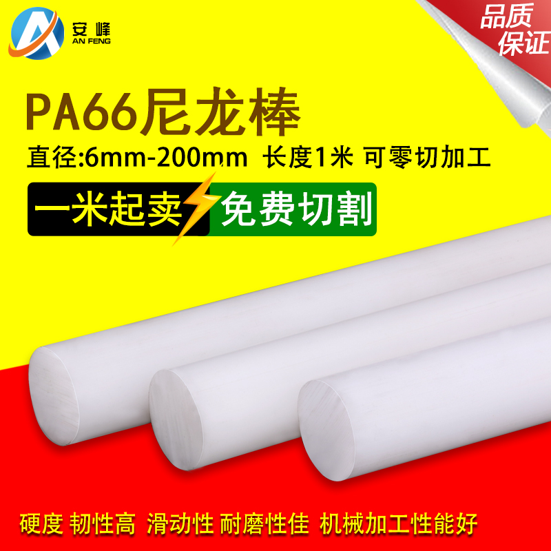 An feng pure nylon rod nylon rod imported materials milky white plastic rod high strength wear bars zero shear ductile