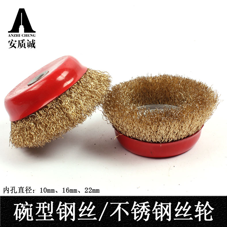 An honest quality stainless steel bowl wire wheel wire wheel metal rust paint removal polishing brush 100/125/ 150 type