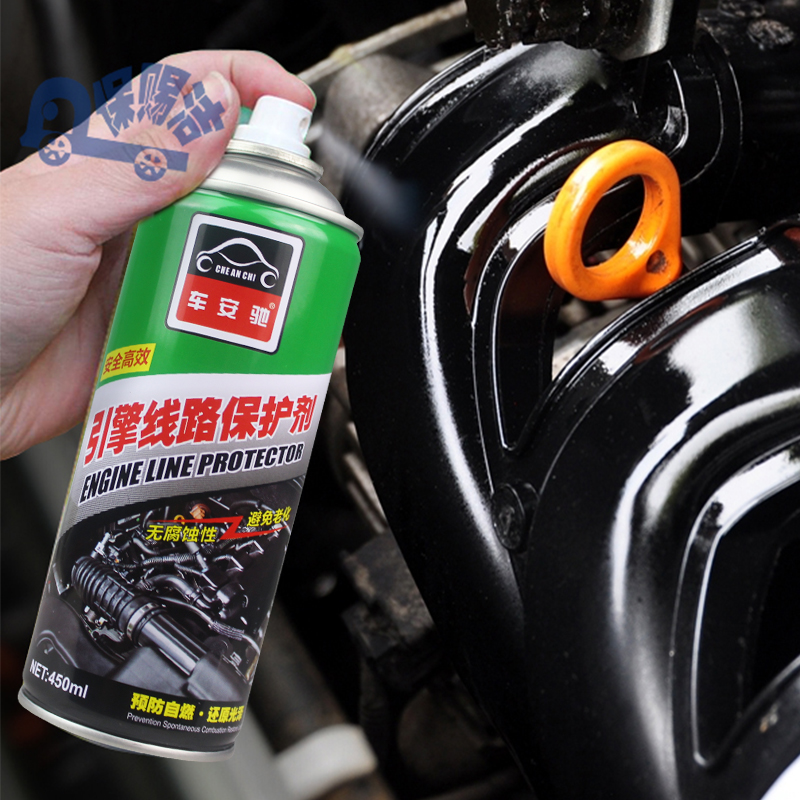 Anchi car engine line protection agent engine wiring harness care agent aging autoignition polish protective agent