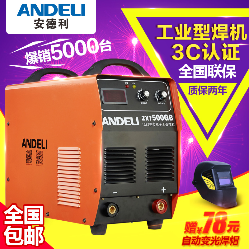 Andre zx7-400/315/500 industrial inverter dc 220 v/v dual electric pressure welding machine