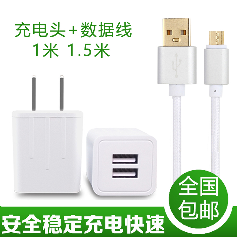 Andrews data cable high speed 2a fast charge universal samsung millet meizu huawei android phone usb charger cable