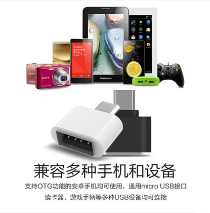 Android phone data cable otg u disk cable millet box otg cable otg adapter cable usb to change